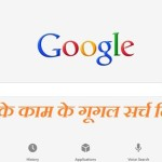 9 Google Search Tips and Tricks Hindi Me