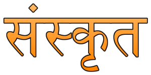 Sanskrit Facts in Hindi