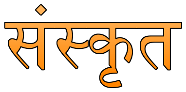 About Sanskrit  in Hindi