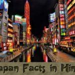जापान के बारे में 21 रोचक तथ्य – Japan Facts in Hindi