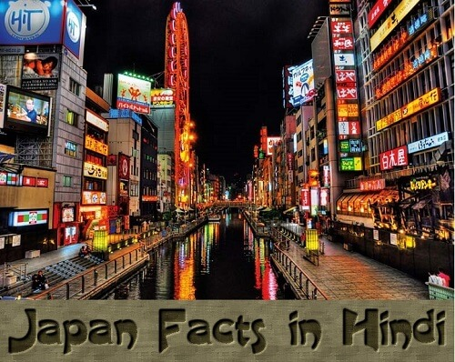 Japan Facts in Hindi