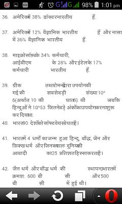 Hindi Text का सही न आना