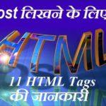 HTML se Post kaise likhen ? 11 HTML Tags ki jankari Hindi Me.