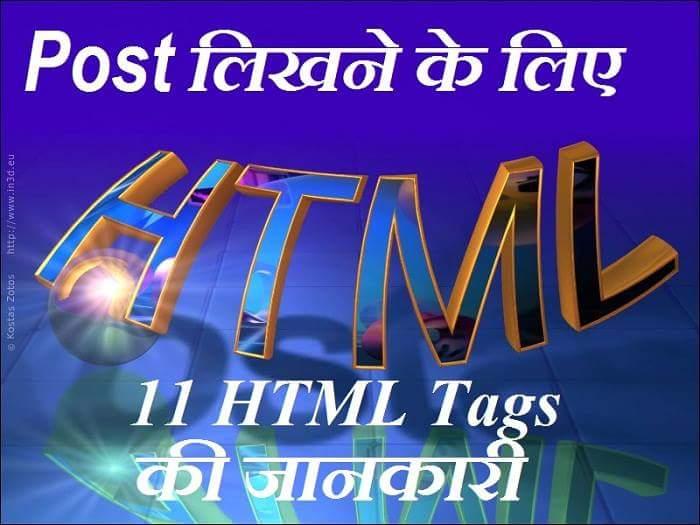 HTML kya hai