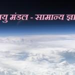 atmosphere in hindi
