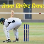 10 Rochhak Cricket Records Hindi Me