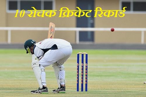 cricket records in hindi