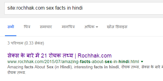google search tips in hindi