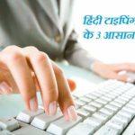 Hindi Me Typing Kaise Kare – 3 आसान तरीके