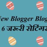 Blogger Par New Blog Banane ke Baad 6 Jaroori Settings