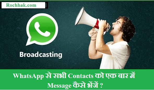 whatsapp message send all contacts