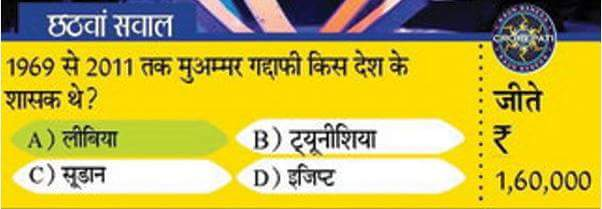 kbc winner sushil kumar
