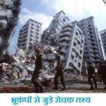 भुकंपों से जुड़े 16 विनाशकारी तथ्य – Earthquake in Hindi