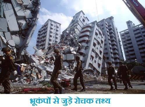Earthquake in Hindi