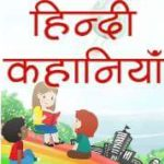 Hindi Story Apps : 10 Best Hindi Stories Apps