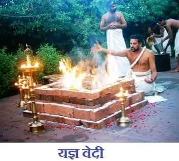 hindu yag vedi