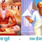 """भारत में """" बोधायन प्रमेय """" को पाईथागोरस थ्युरम के नाम से क्यों पढ़ाया जाता है?"""