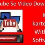 YouTube से Videos को कैसे Download करें ?