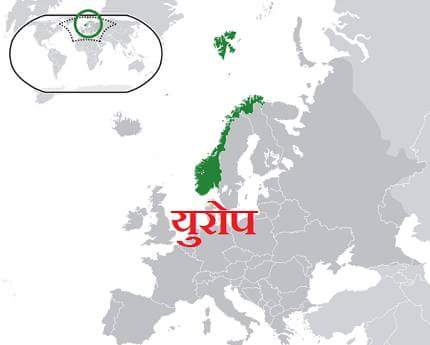Norway Day and Night in Hindi