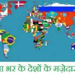 दुनिया भर के देशों से जुड़े 20 मज़ेदार तथ्य | Countries Facts in Hindi 3