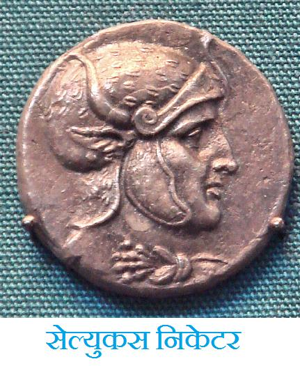 Seleucus in Hindi