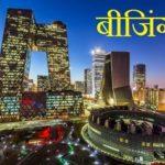 चीन की राजधानी बीजिंग के 18 मज़ेदार तथ्य | Beijing in Hindi