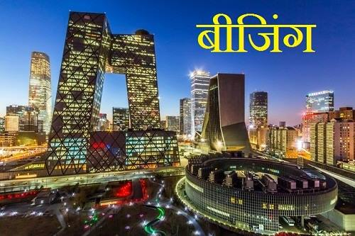 Beijing in Hindi