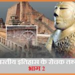Indian History Facts Hindi