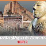 भारतीय इतिहास के रोचक तथ्य। भाग 2