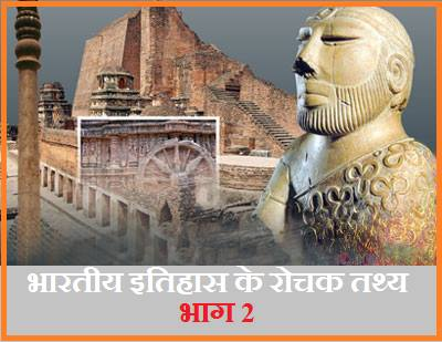 Indian History Facts Hindi