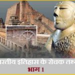 Indian History Facts in Hindi