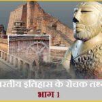 भारतीय इतिहास के रोचक तथ्य। भाग 1