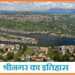 श्रीनगर का इतिहास | Srinagar History in Hindi