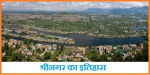 Srinagar History in Hindi