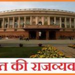 भारत की राजव्यवस्था के 20 रोचक तथ्य