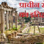 प्राचीन रोम का इतिहास | Ancient Rome History in Hindi