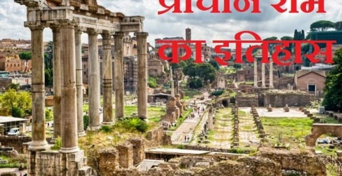 Ancient Rome History in Hindi