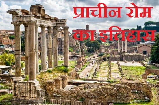 Ancient Rome History in Hindi