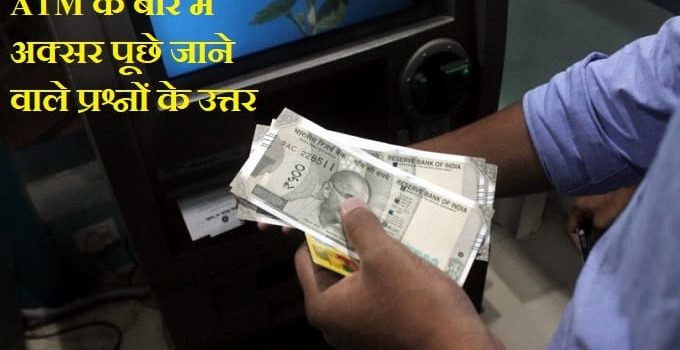ATM Information in Hindi