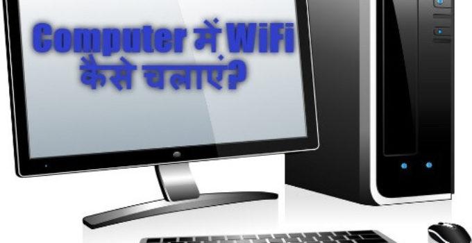 Computer Me Wifi Kaise Chalaye